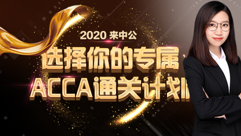 2020ACCA通�P���
