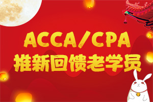 ACCA、CPA活动